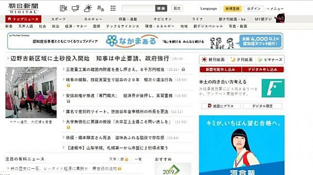 Emak-emak Gelantungan dan Injak Kursi MRT Jakarta Jadi HL di Media Jepang