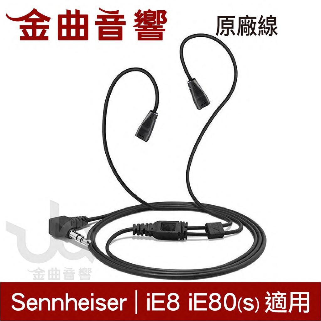 Sennheiser 聲海塞爾 IE8 IE80 IE80S 原廠線Sennheiser 聲海塞爾 IE8 IE80 IE80S 原廠線Sennheiser 聲海塞爾 IE8 IE80 IE80S 原