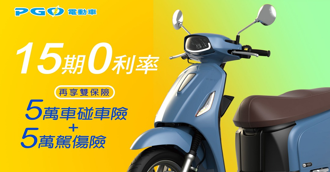 PGO 祭出電動車優惠,即日起入手 PGO Ur1 最多可享 15 期零利率