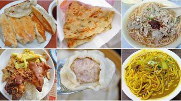 台北天母推薦好吃必吃美食、小吃、餐廳-懶人包