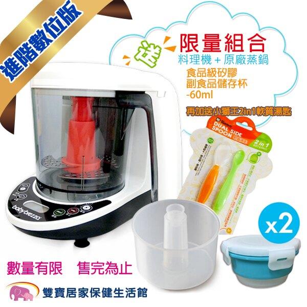 【贈好禮】 全新保固公司貨 美國Baby Brezza 數位版 副食品自動料理機/調理機