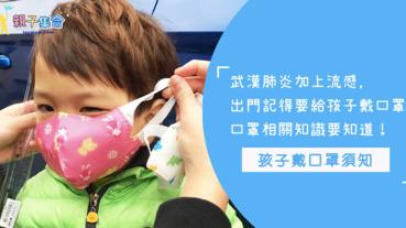 出門記得戴口罩!流感、武漢肺炎太可怕~關於寶寶戴口罩的相關知識要記得!