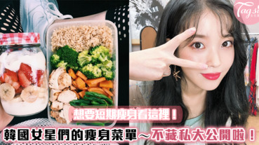 想要短期瘦身看這裡!韓國女星們的瘦身菜單~不藏私大公開啦!