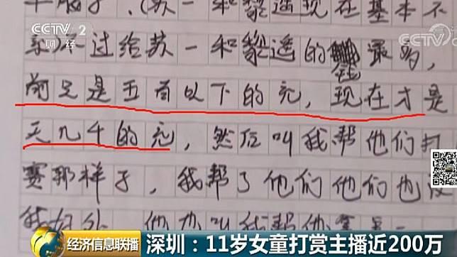 日前深圳一名年僅11歲的女童,竟打賞網路直播主超過910萬元,事後寫下整個過程。(圖/翻攝自央視財經)