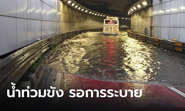 ชาวกรุงระทึก! ฝนตกทั่วพื้นที่ เกิดน้ำท่วมขังหลายจุด  เจ้าหน้าที่ปิดการจราจรอุโมงค์ดินแดงชั่วคราว