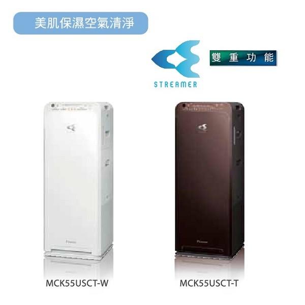買在送 體驗好空氣 DAIKIN 大金 MC-K55USCT 12.5坪 閃流空氣清淨機