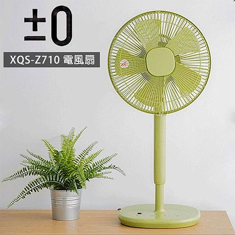 【限量綠】±0 日本正負零 XQS-Z710 電風扇 自然風 定時 群光公司貨