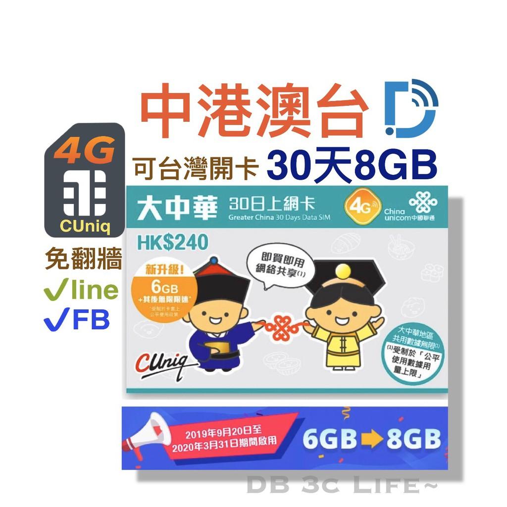 最新升級為: 30天 8GB 4G速度~中國 香港 澳門 台灣上網!此卡可用於 全中國與香港及澳門,台灣 都能使用 純上網 無語音通話功能 ~【使用天數】: 30天8GB【流量】:8GB (用完降速為