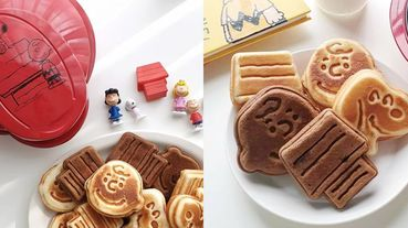 「史奴比、紅色狗屋、查理布朗的鬆餅,太可愛啦!」韓國超紅的史努比鬆餅機,三分鐘就能做出超萌史努比鬆餅大餐!