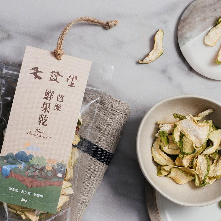 [禾發堂]芭樂鮮果乾 - 台灣在地 新鮮 水果 天然 無農藥 無化肥 無添加