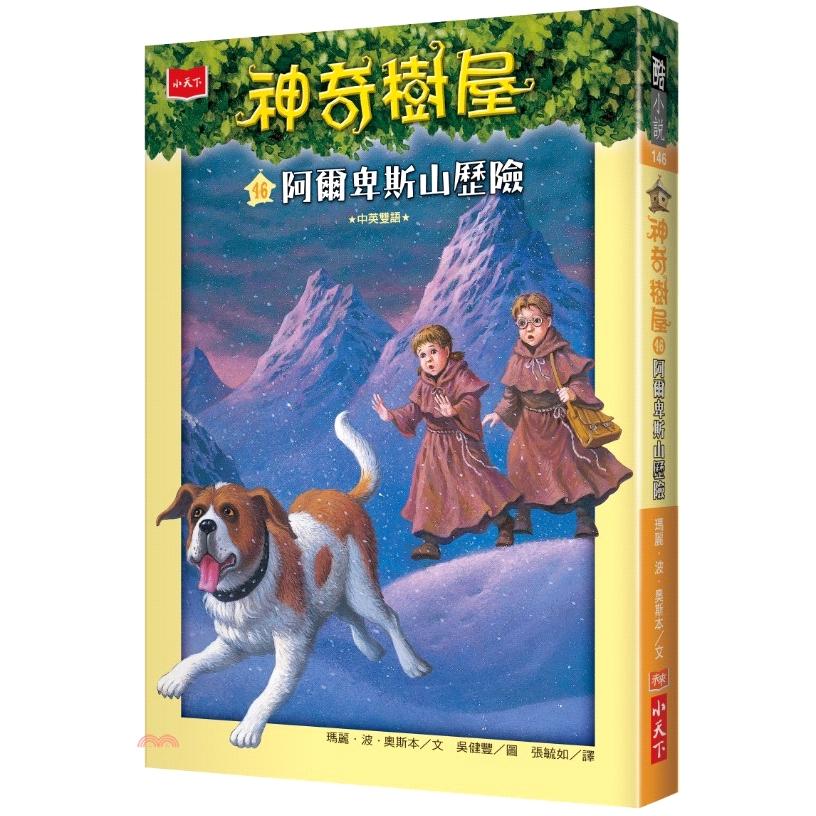 系列:酷小說系列定價:320元ISBN13:9789864797431替代書名:MAGIC TREE HOUSE® MERLIN MISSION #18: DOGS IN THE DEAD OF TH