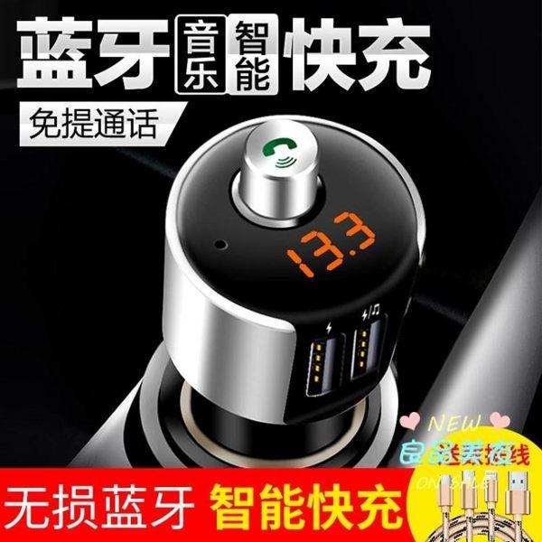 fm發射器 車載MP3播放器藍芽接收器免提電話汽車音樂點煙器充電fm發射用品