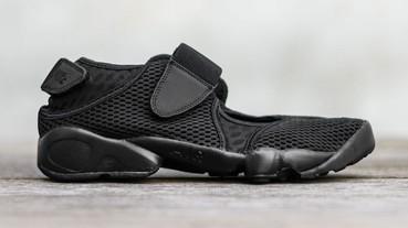 忍者鞋正夯!Nike Air Rift 推出全黑配色