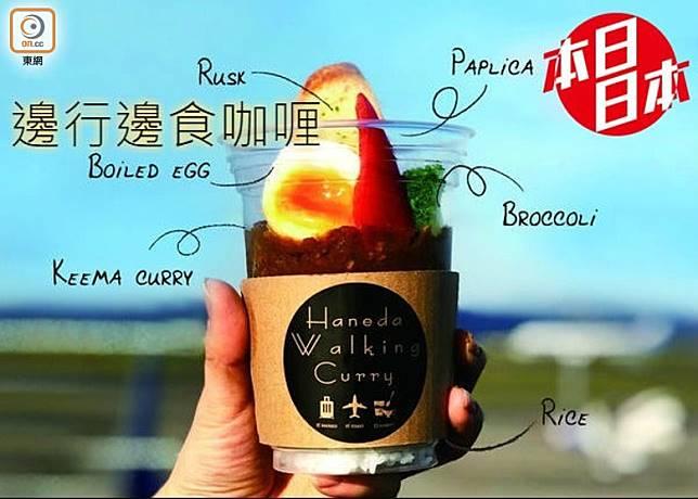 本日日本:羽田空港 新出「邊行邊食咖喱」(互聯網)