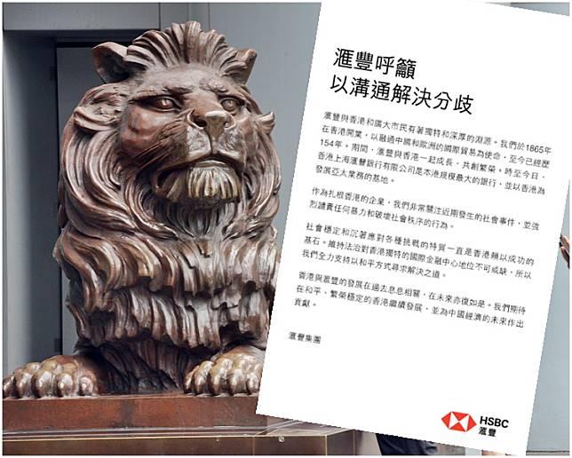 廣告以「匯豐呼籲以溝通解決分歧」為題。