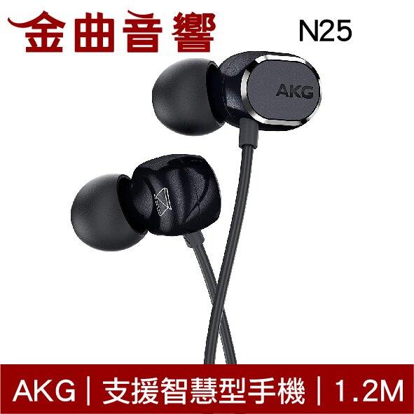 AKG N25 黑色 耳道式耳機 雙動圈 支援智慧型手機 線控|金曲音響。人氣店家金曲音響的【有線入耳式耳機】、AKG有最棒的商品。快到日本NO.1的Rakuten樂天市場的安全環境中盡情網路購物,使