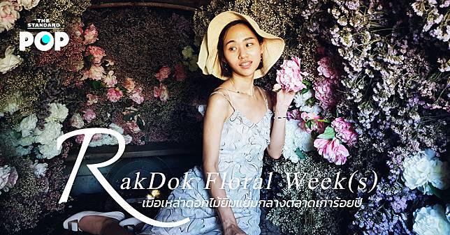 RakDok Floral Week(s) เมื่อเหล่าดอกไม้ยิ้มแย้มกลางตลาดเก่าร้อยปี