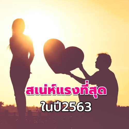 3 วันเกิด เสน่ห์แรง ดวงความรักพุ่งที่สุดในปี 2563