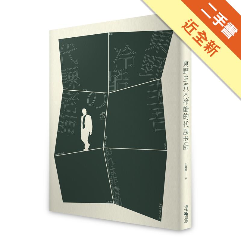 商品資料 作者:東野圭吾 出版社:春天 出版日期:20161008 ISBN/ISSN:9789865607692 語言:繁體/中文 裝訂方式:平裝 頁數:256 原價:260 -----------