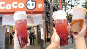 CoCo推出「草莓芋泥牛奶」!加碼莓果派對回歸&新品雲朵莓莓 ,草莓季少不了這杯!