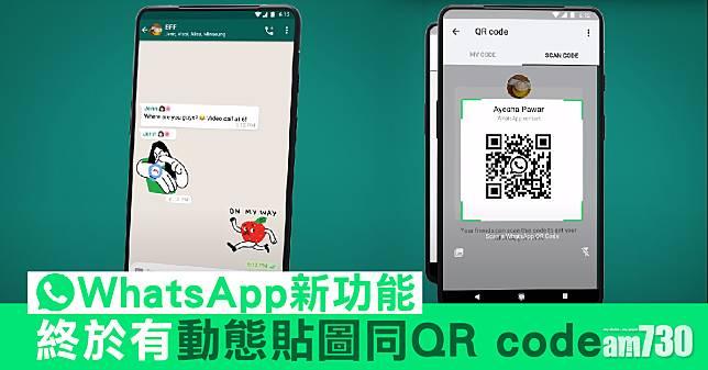 《WhatsApp》新功能 終於有動態貼圖及QR code