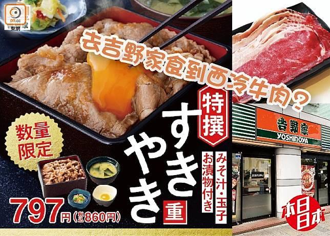 本日日本:吉野家出西冷套餐 有幾好食?(互聯網)