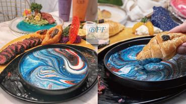 點一盤夢幻銀河!台北公館超浮誇「大理石餐廳BFF」~浪漫星空餐點爆紅!