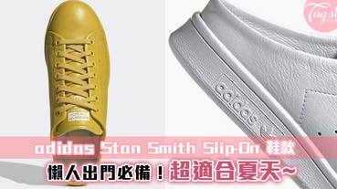 Adidas推出 Stan Smith懶人鞋款!輕鬆穿脫~夏天就是不想穿襪啊!