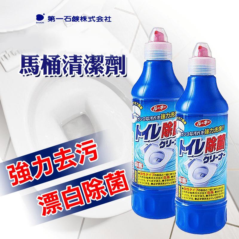 【第一石鹼】馬桶清潔劑,本檔全網購最低價!