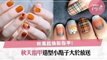 秋意濃濃!楓葉隨意飄〜10款秋天指甲造型小點子,來為指甲換上秋冬裝吧!