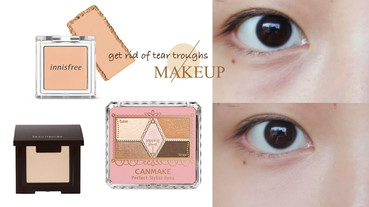 眼影才是「淚溝隱形」關鍵!4款重度黑眼圈必備遮淚溝神器,一抹眼下秒澎潤、零凹陷感