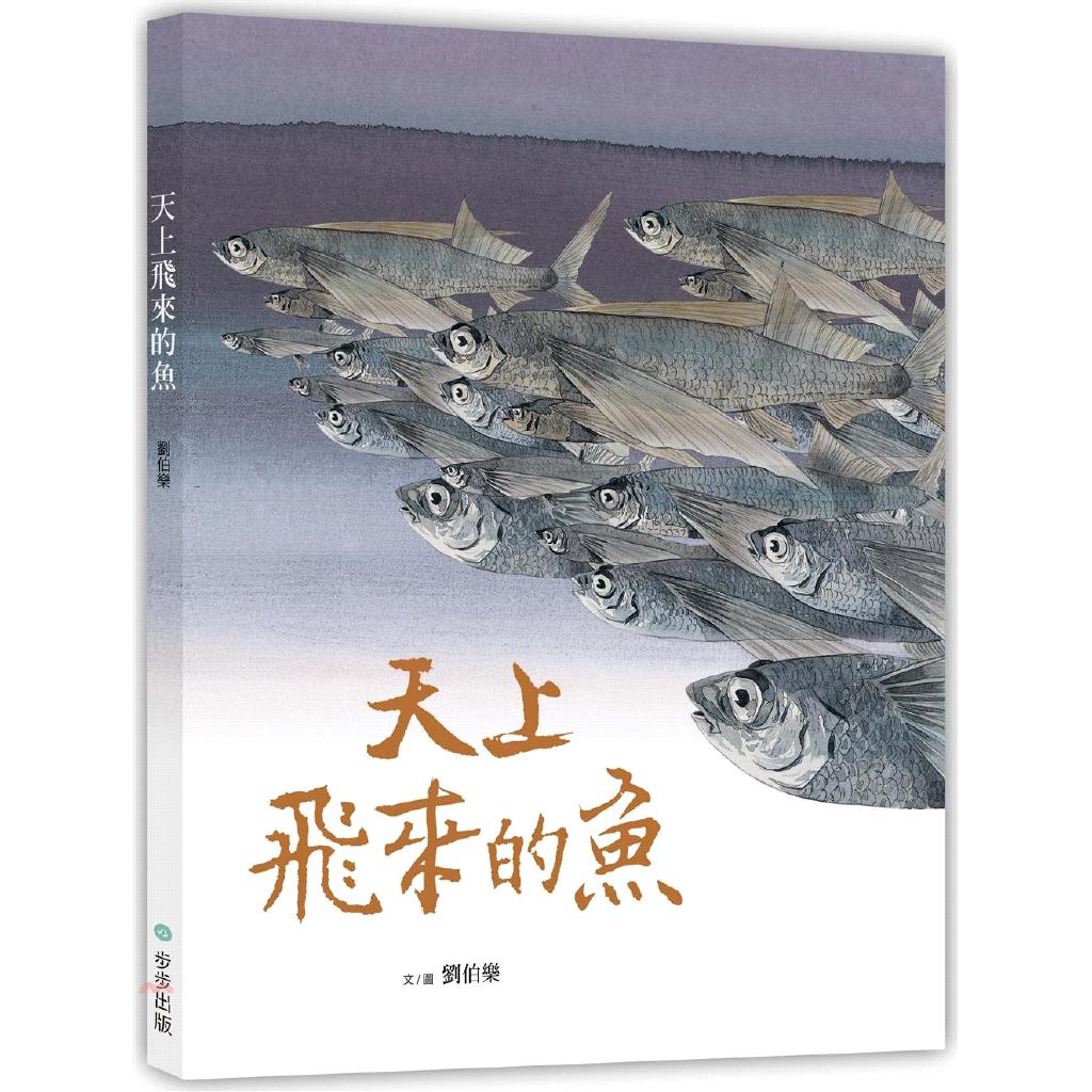 書名:天上飛來的魚系列:創作圖畫書定價:320元ISBN13:9789869628662出版社:步步作者:劉伯樂裝訂/頁數:精裝/40版次:1規格:27cm*22cm (高/寬)出版日:2018/05