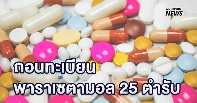 เพิกถอนทะเบียนตำรับยา 'พาราเซตามอล' 25 รายการเป็นยาอันตราย