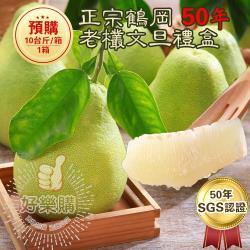 【鶴岡王家】SGS認證50年老欉柚子文旦禮盒10台斤x1箱