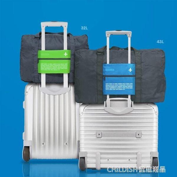 折疊旅行包輕便手提可套拉桿箱大容量防水尼龍出差旅游收納袋男女 童趣潮品