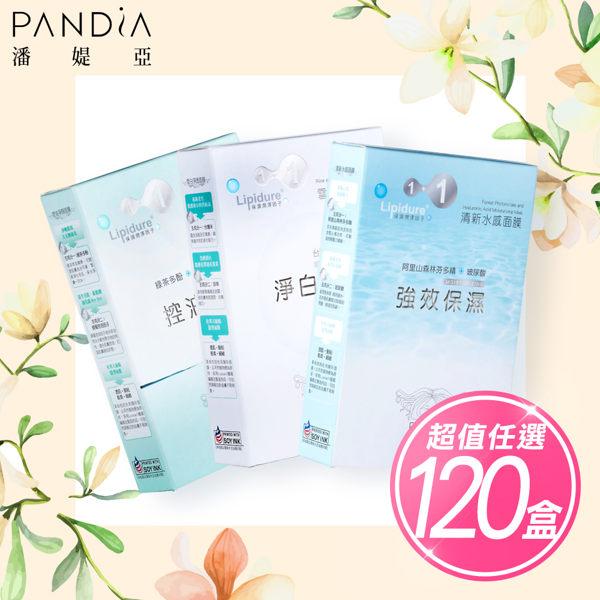 【Pandia潘媞亞】清爽型面膜團購組(女神系列三款任選120盒,共600片)