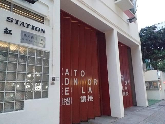 一名18歲女患者報稱居住紅磡已婚消防人員宿舍,其父任職消防署理總隊目。(郭垂垂攝)
