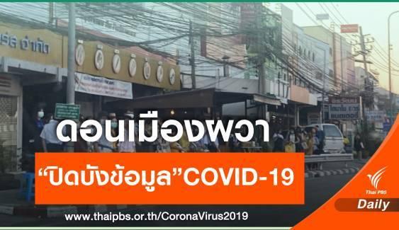 ทอ.เฝ้าระวังหลังพบ 2 ผู้ป่วย COVID-19 ย่านดอนเมือง