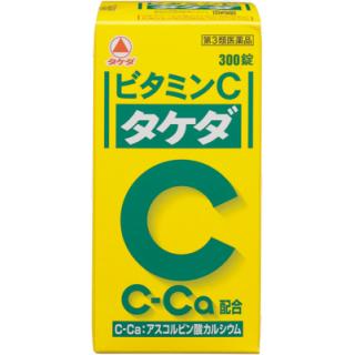 ビタミンCタケダ