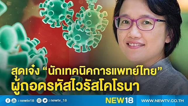 """สุดเจ๋ง """"นักเทคนิคการแพทย์ไทย"""" ผู้ถอดรหัสไวรัสโคโรนา"""