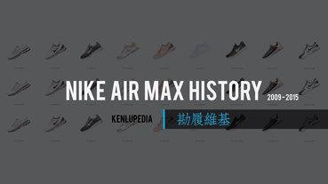 勘履維基 / AIR MAX 鞋款歷史 2009-2015