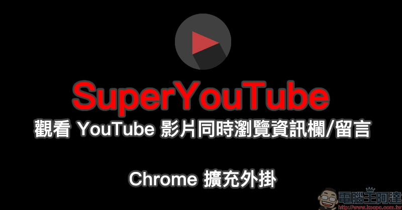 SuperYouTube Chrome 擴充外掛