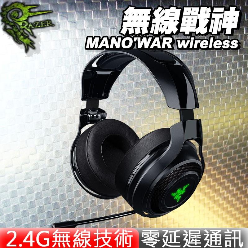 【PCHot Razer 雷蛇】 ManO'War PC 戰神無線耳機麥克風 電競耳機 音樂耳機