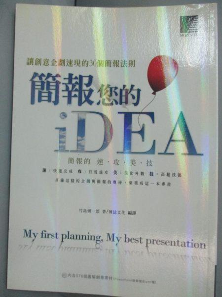 【書寶二手書T1/行銷_KDV】簡報您的iDEA-讓創意企劃速現的30個_竹島慎
