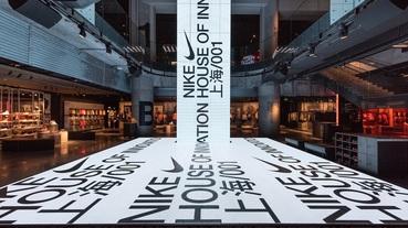 新聞分享 / 全球首家 Nike House of Innovation 上海 001 帶來逛店新體驗