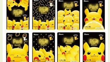 萌到不行!日本 PURE 軟糖推出「皮卡丘電擊」第 3 彈新包裝,全部都要蒐集一輪~