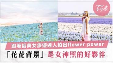 「花花背景」是女神照的好夥伴!跟著俄美女旅遊達人拍出flower power!