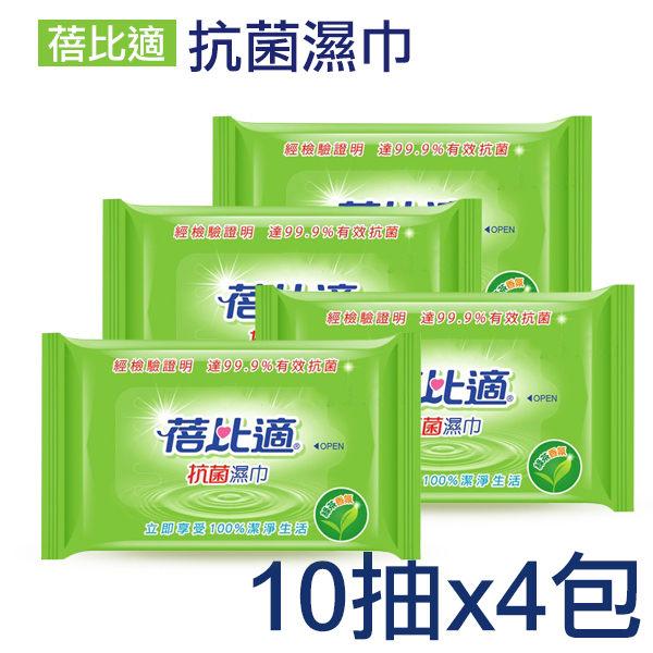 蓓比適 抗菌濕巾 10抽x4包 濕紙巾【PQ 美妝】