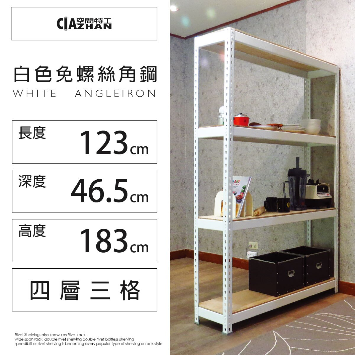 白色免螺絲角鋼架(4x1.5x6尺 4層) 【空間特工】收納架 置物架 書架 層架 鐵架