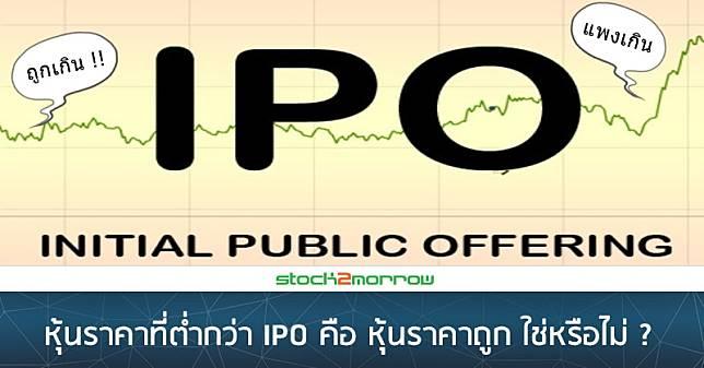 หุ้นราคาที่ต่ำกว่า IPO คือ หุ้นราคาถูก ใช่หรือไม่ ?